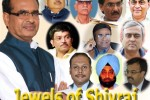 Jewels of Shivraj Singh